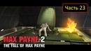 Max Payne 2 The Fall of Max Payne - Часть 23 - Знакомые чувства
