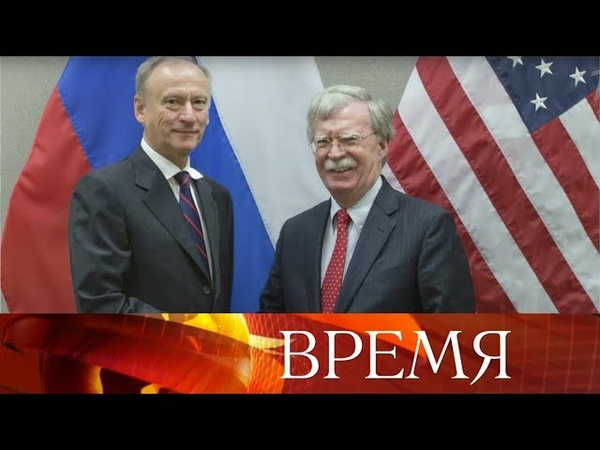 Пять часов на острие дипломатических атак состоялись переговоры Николая Патрушева и Джона Болтона