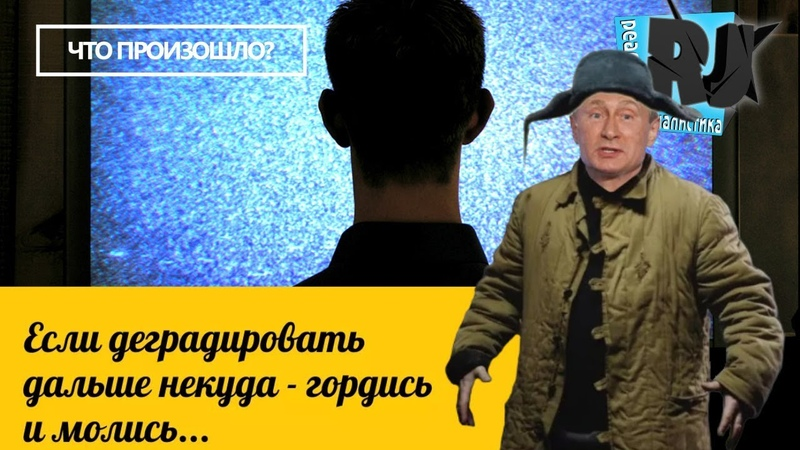 ДОВСТАВАЛИСЬ! Россия - НЕ сверхдержава! Мыльный пузырь пропаганды. Чтопроизошло