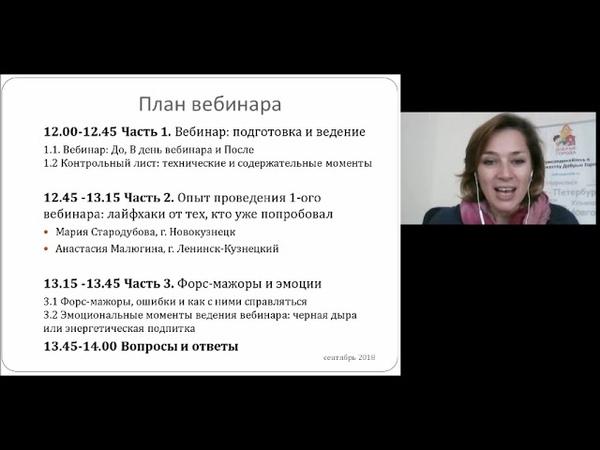 Как провести полезный вебинар: содержательные особенности выступления в онлайн режиме