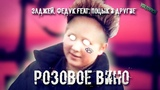 ЭЛДЖЕЙ, FEDUK feat. Поцык Розовое вино REMIX by VALTOVICH