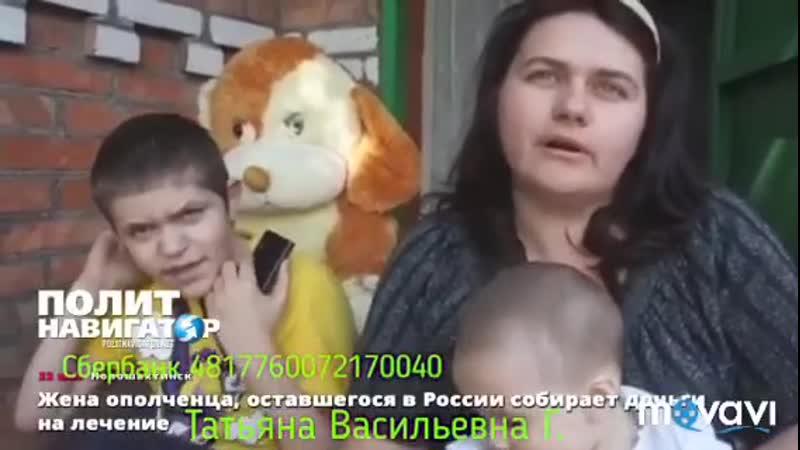 Срочные Благотворительные сборы бывшей жене Ополченца Олега Андрушевича и её троим детям - сборы на выживание
