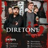 DIRETONE 12-20/10/2018 Россия