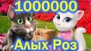 Миллион Алых Роз Поет Говорящий кот Том и Анжела (Егор Крид) Обалденный клип