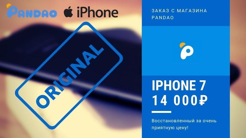 Распаковка iPhone 7 с Pandao за 14000₽ ШОК ЦЕНА