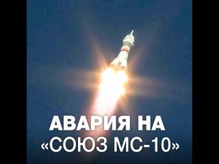 При запуске космического корабля Союз МС-10 произошла авария
