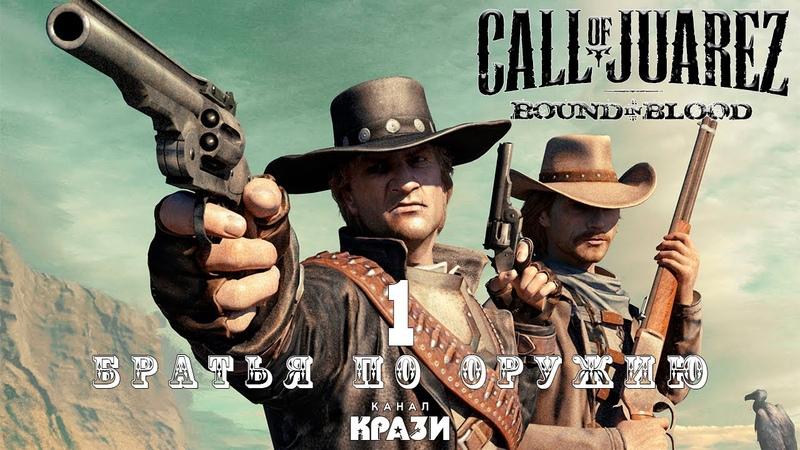 [Call of Juarez Bound in Blood] 1 - БРАТЬЯ ПО ОРУЖИЮ
