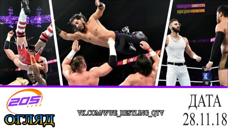 [Wrestling Ukraine]Highlights]WWE 205 Live 28 November 2018 HD]Огляд Українською]