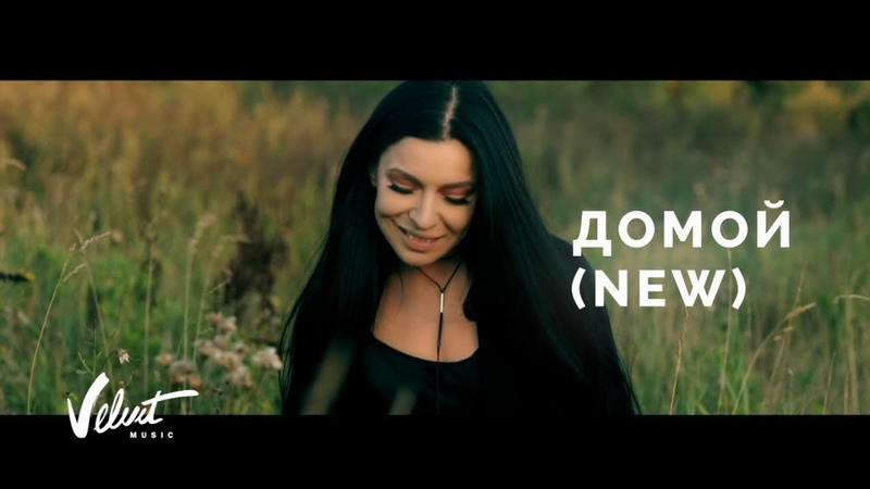 Ёлка - Домой (Mood Video) 0