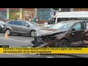 Маршрутка и две легковушки столкнулись возле ЦУМа в Минске