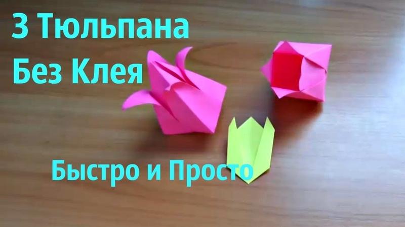Как быстро сделать 3 тюльпана из бумаги без клея и ножниц Оригами цветы своими руками