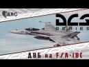 DCS! ДВБ на F/A 18-C