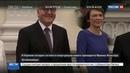 Новости на Россия 24 В Берлине состоится инаугурация нового президента Штайнмайера