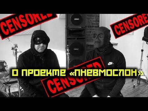Как Нейромонах Феофан стал Пневмослоном Первое большое интервью участников группы Пневмослон