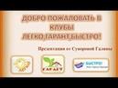 Презентация Галины Суворовой Клубы ЛЕГКО,ГАРАНТ,БЫСТРО 18 10 2018г