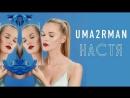 Премьера клипа! Uma2rman - Настя 16.10.2018