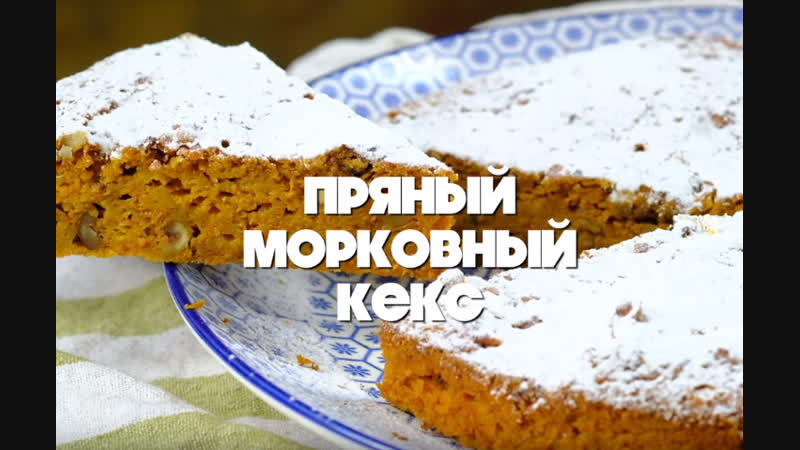 Пряный морковный кекс | Больше рецептов в группе Десертомания