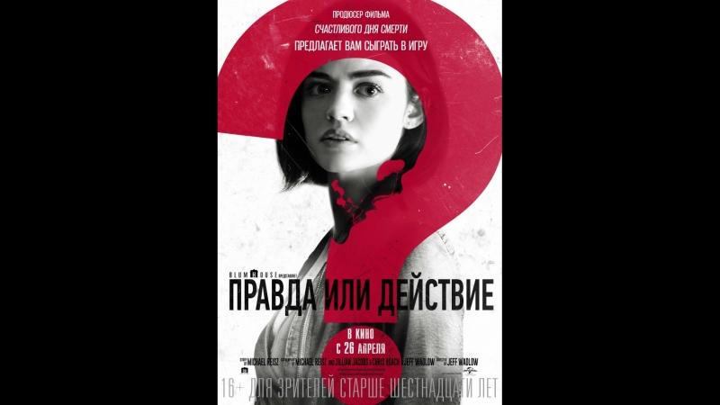 Правда или действие (2018) трейлер   Filmerx.Ru