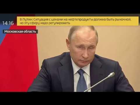 Путину сбивчиво доложили почему растут цены на бензин и дизельное топливо