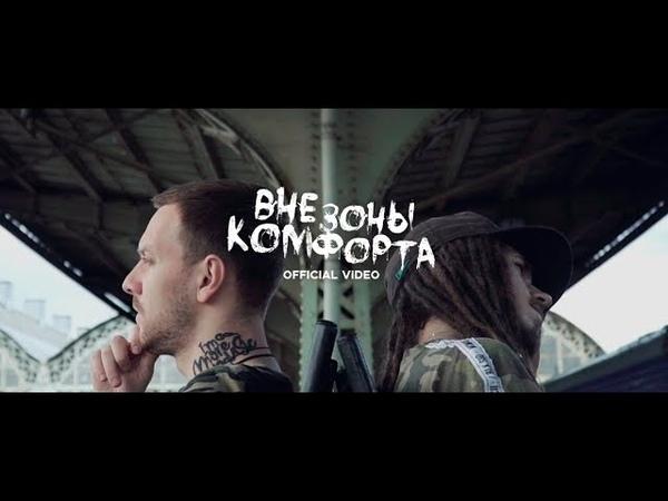 Aga-Yo Dd [Конфликт] - Вне зоны комфорта п/у Soully Space [OFFICIAL VIDEO]