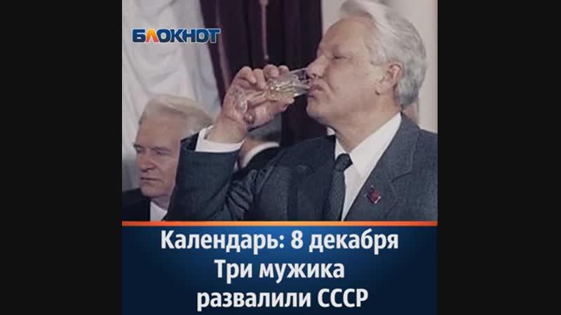 День в истории- 8 декабря - Три мужика развалили СССР