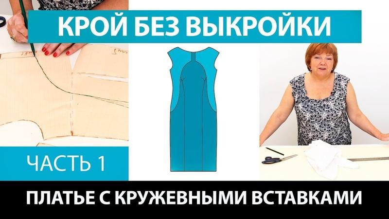 Нарядное платье с кружевными вставками от базовой основы со спущенным плечом Крой без выкройки Ч 1