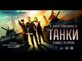 Tanki_Москва24_20s_v01_new_PREV (20.03.2018)