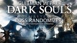 Guitman играет в Dark Souls Remastered