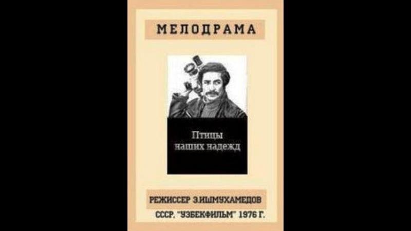 Птицы наших Надежд советский фильм драма Печерникова И Сайко Н и др 1976