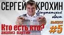 Депутатский Квест Сергея Крохина. Кто есть кто? анализ партий [Лаборатория Харизмы]