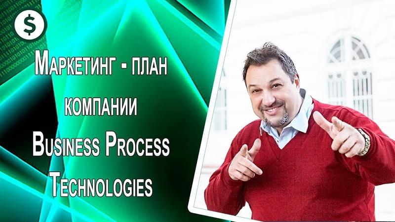 Маркетинг - план компании Business Process Technologies. Как стать ТОП лидером за 1 год