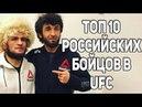 ТОП 10 лучших Российских бойцов в UFC I Хабиб и Забит в деле!