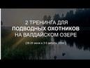 Тренинги для подводных охотников на Валдайском озере с 28 июля