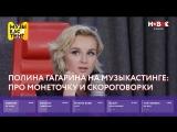 Полина Гагарина на Музыкастинге: про Монеточку и скороговорки