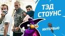Создатель мультсериала «Черный Плащ» Тэд Стоунс | Интервью