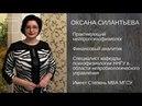 Ведущая вебинаров и практик PROSPERO LIFE Оксана Силаньева