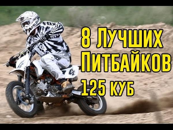 8 ЛУЧШИХ 125 КУБОВЫХ ПИТБАЙКОВ
