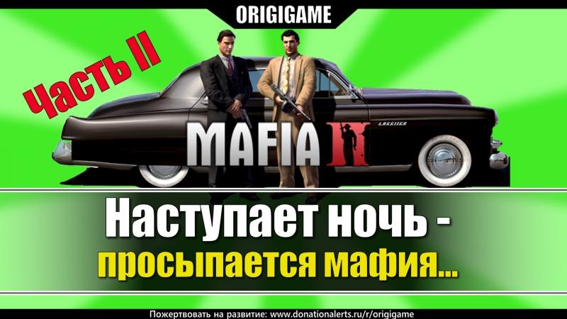 (18) [Mafia II] Пушки, телки, деньги - всё, как полагается...