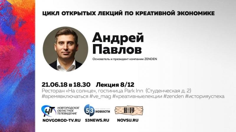 Цикл лекций по креативной экономике Андрей Павлов основатель и президент компании Zenden
