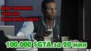 GTA Online Всегда высший класс 100 000 $GTA за 20 мин