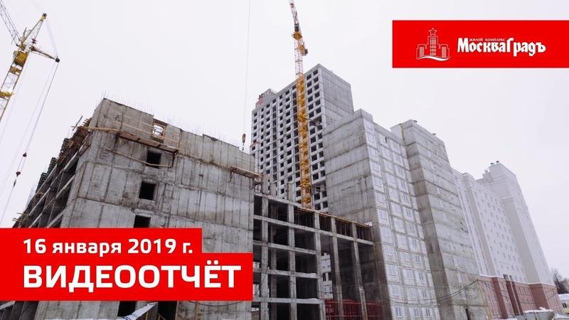 Видеоотчет о ходе строительства от 16 января 2019 г. в ЖК Москва Град в Нижнем Новгороде