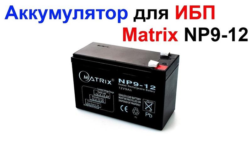 Аккумулятор для бесперебойного блока питания ИБП UPS Matrix NP9-12 12V 9AH
