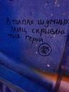 Александр Югов фото #35