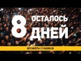 The Rasmus в Мурманске: осталось 8 дней!