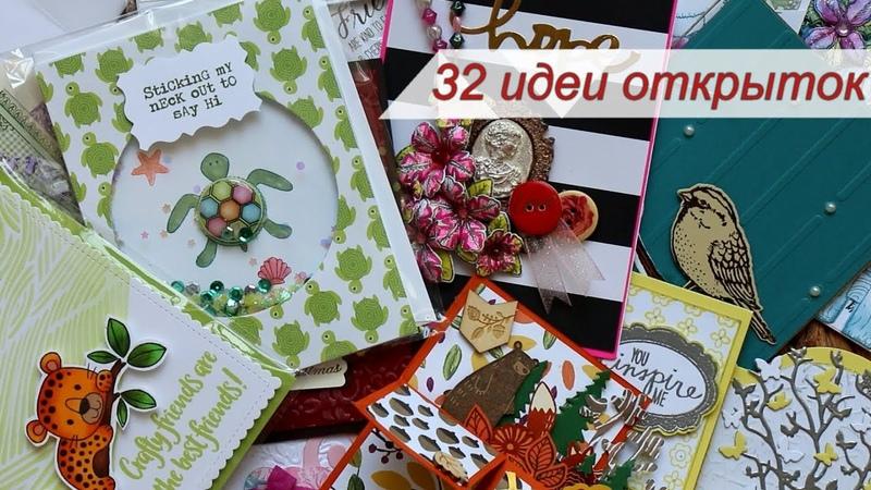 Мой глобальный СКРАП ОБМЕН и 32 идеи открыток