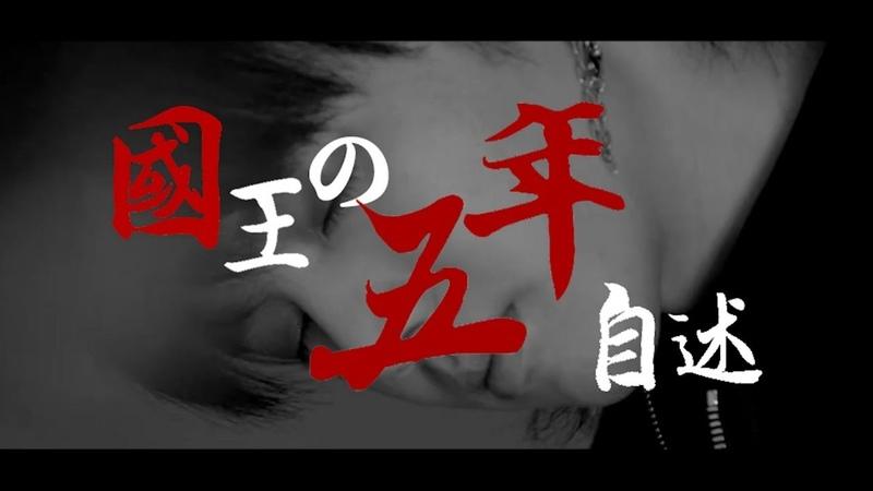 【華晨宇】五週年紀念👑國王的自述與五年告白(飯製@鬼马薄荷_) Hua Chenyu