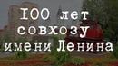 100 лет совхозу имени Ленина Зюганов Грудинин Филин Мельниченко Потапенко