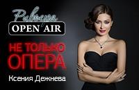 Ксения Дежнева. Не только опера.