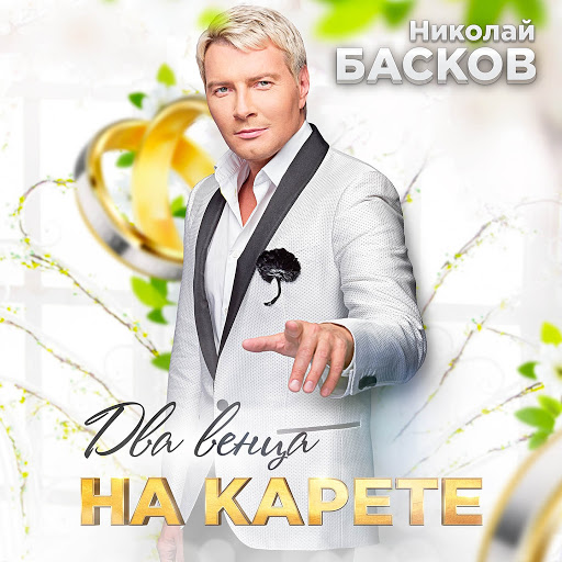Николай Басков альбом Два венца на карете