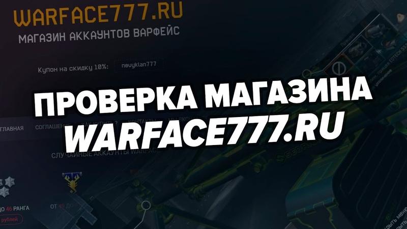 36 ранг с донатом за 90 рублей. Проверка магазина Warface777. Купить аккаунт Warface